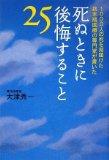 死ぬとき後悔する事25 大津秀一 致知出版