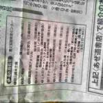 今週の売れ筋農業 (9月1日〜30日)