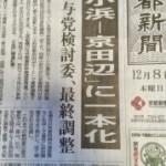 今朝の北陸新幹線ルートの記事